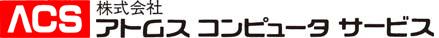 株式会社アトムスコンピュータサービスの開発事例デモサイト